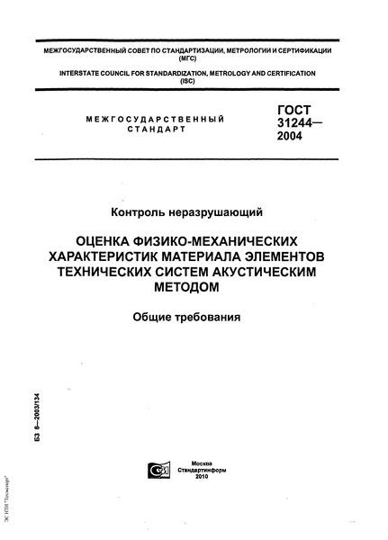 ГОСТ 31244-2004 Контроль неразрушающий. Оценка физико-механических характеристик материала элементов технических систем акустическим методом. Общие требования.