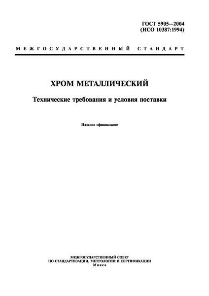 ГОСТ 5905-2004 Хром металлический. Технические требования и условия поставки