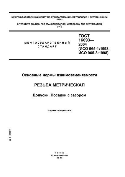 ГОСТ 16093-2004 Основные нормы взаимозаменяемости. Резьба метрическая. Допуски. Посадки с зазором