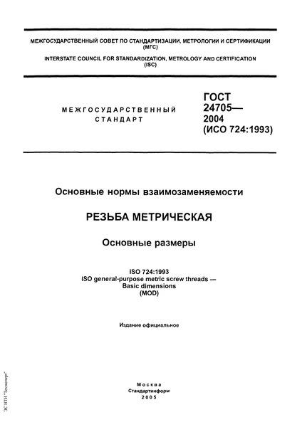 ГОСТ 24705-2004 Основные нормы взаимозаменяемости. Резьба метрическая. Основные размеры