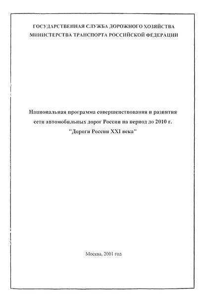 Национальная программа совершенствования и развития сети автомобильных дорог России на период до 2010 г.
