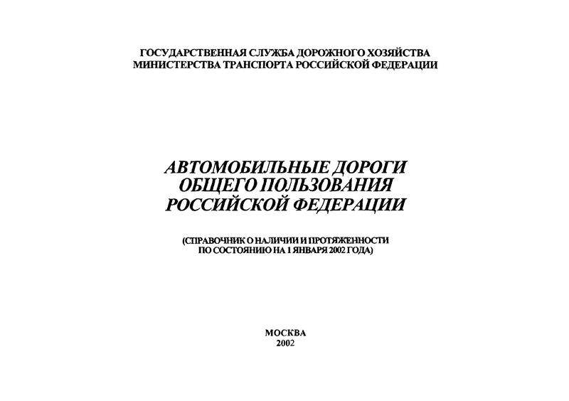 Справочник  Автомобильные дороги общего пользования Российской Федерации (справочник о наличии и протяженности по состоянию на 1 января 2002 года)