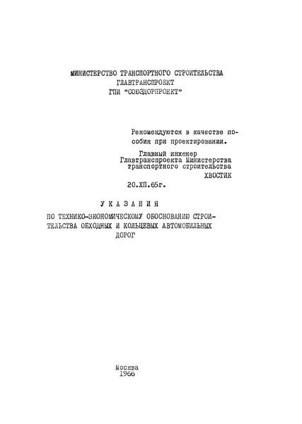 Указание  Указания по технико-экономическому обоснованию строительства обходных и кольцевых автомобильных дорог