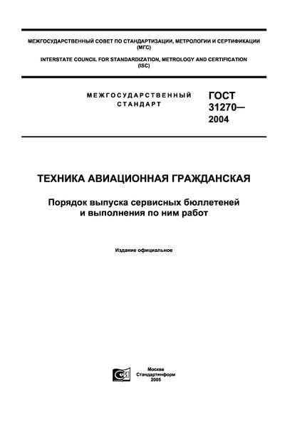 ГОСТ 31270-2004 Техника авиационная гражданская. Порядок выпуска сервисных бюллетеней и выполнения по ним работ