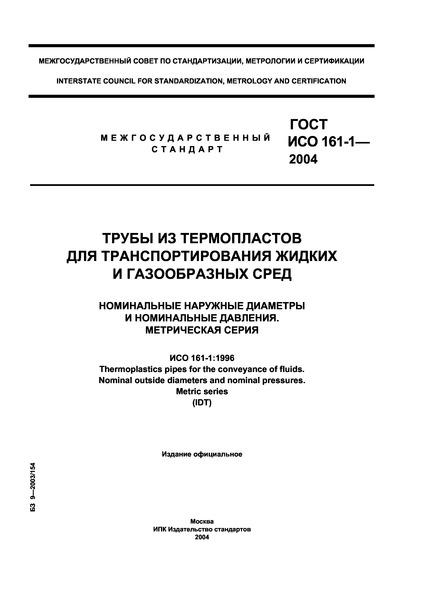 ГОСТ ИСО 161-1-2004 Трубы из термопластов для транспортирования жидких и газообразных сред. Номинальные наружные диаметры и номинальные давления. Метрическая серия