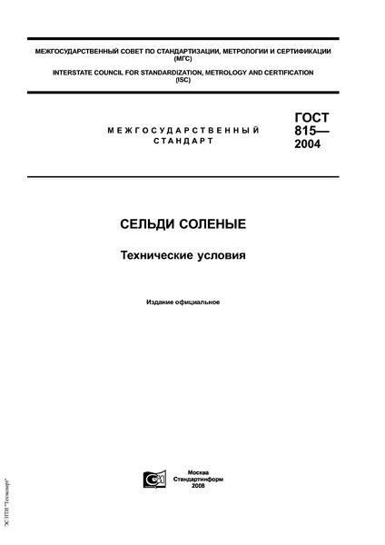 ГОСТ 815-2004 Сельди соленые. Технические условия
