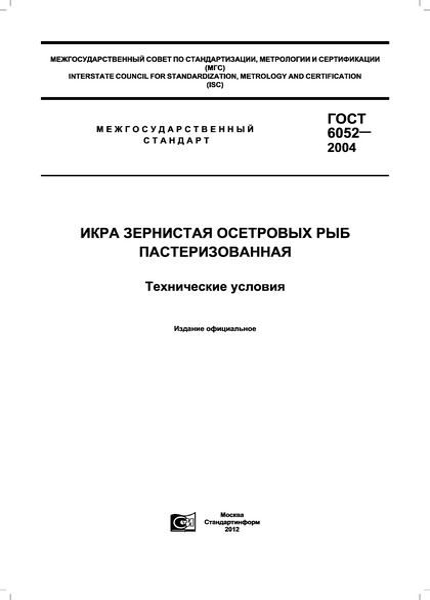 ГОСТ 6052-2004 Икра зернистая осетровых рыб пастеризованная. Технические условия
