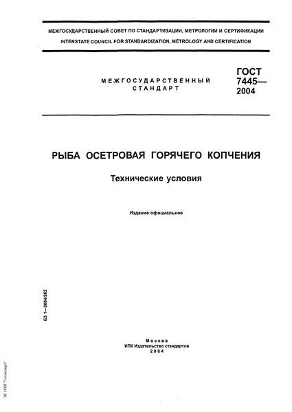 ГОСТ 7445-2004 Рыба осетровая горячего копчения. Технические условия