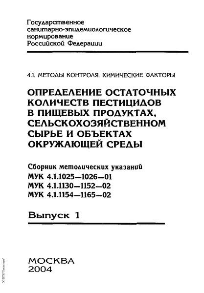 МУК 4.1.1163-03 Измерение концентраций Метосулама в воздухе рабочей зоны методом газожидкостной хроматографии