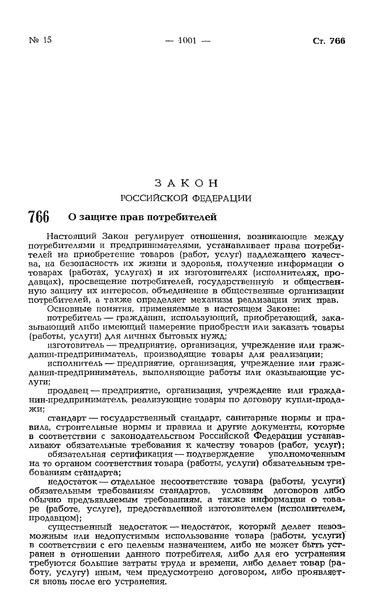 Закон 2300-I О защите прав потребителей