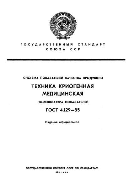 ГОСТ 4.129-85 Система показателей качества продукции. Техника криогенная медицинская. Номенклатура показателей