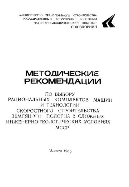 Методические рекомендации  Методические рекомендации по выбору рациональных комплектов машин и технологии скоростного строительства земляного полотна в сложных инженерно-геологических условиях МССР