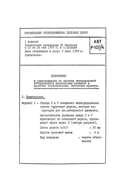 Р 107/4 Дополнения к рекомендациям по расчету экономической эффективности капитальных вложений в дорожном строительстве. Расчетные примеры