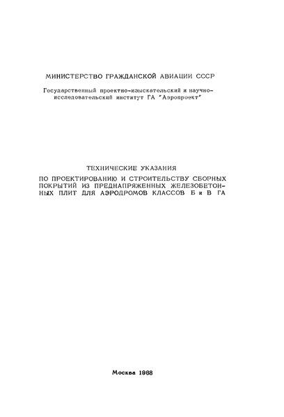 ВСН 31-68 Технические указания по проектированию и строительству сборных покрытий из преднапряженных железобетонных плит для аэродромов классов Б и В ГА