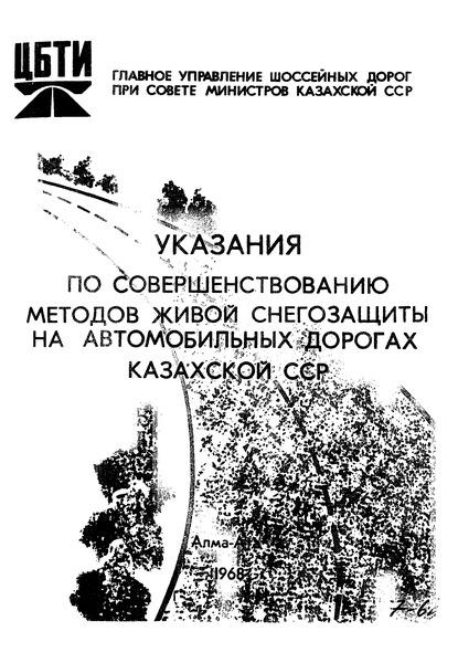 Указания  Указания по совершенствованию методов живой снегозащиты на автомобильных дорогах Казахской ССР