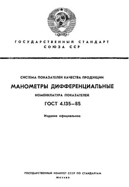 ГОСТ 4.135-85 Система показателей качества продукции. Манометры дифференциальные. Номенклатура показателей