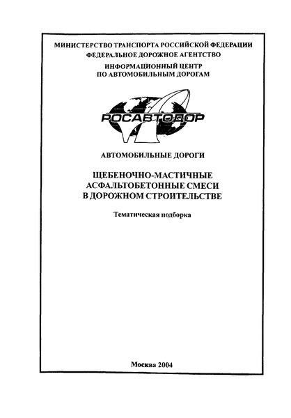 Тематическая подборка  Щебеночно-мастичные асфальтобетонные смеси в дорожном строительстве