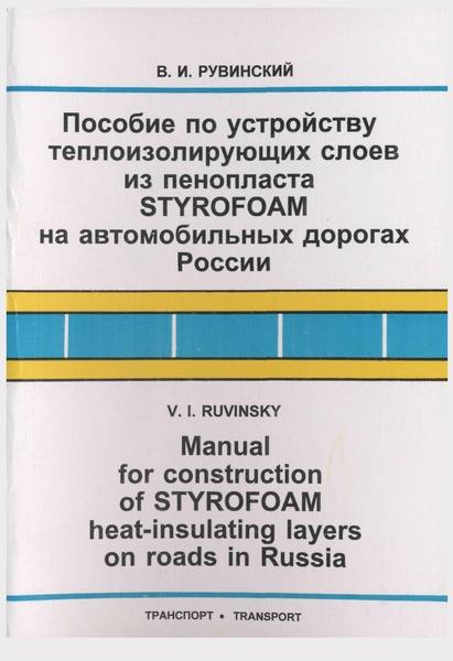 Пособие по устройству теплоизолирующих слоев из пенопласта Styrofoam на автомобильных дорогах России
