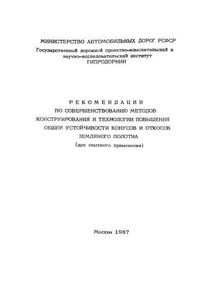 Рекомендации  Рекомендации по совершенствованию методов конструирования и технологии повышения общей устойчивости конусов и откосов земляного полотна (для опытного применения)