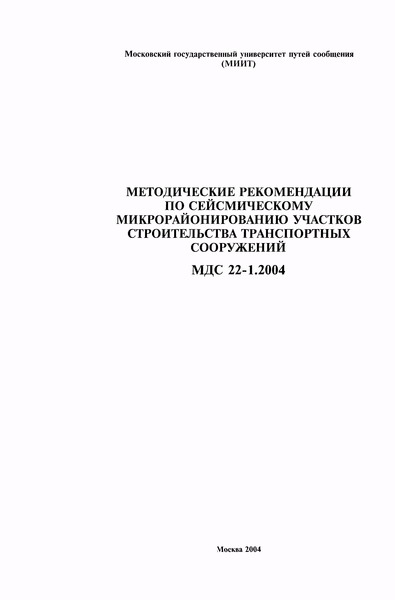 МДС 22-1.2004 Методические рекомендации по сейсмическому микрорайонированию участков строительства транспортных сооружений