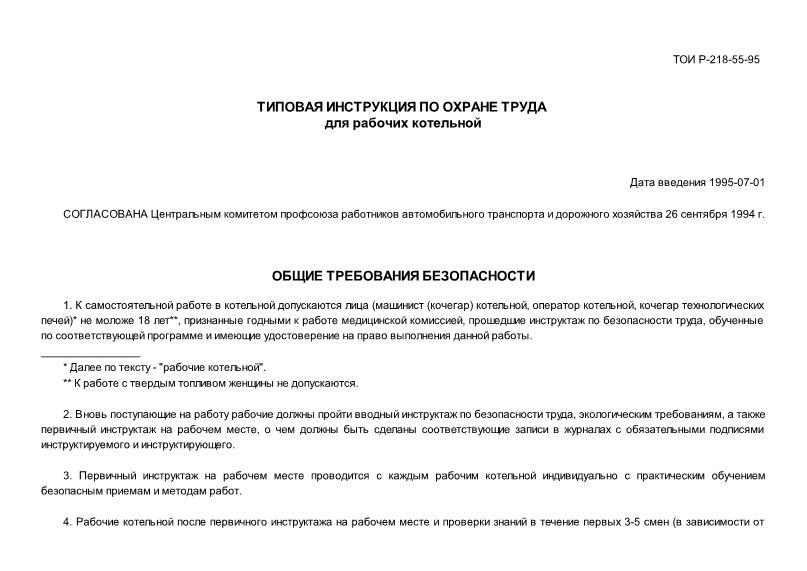 ТОИ Р-218-55-95 Типовая инструкция по охране труда для рабочих котельной