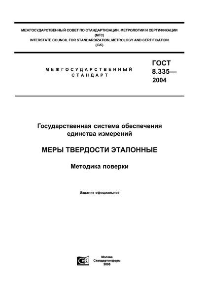 ГОСТ 8.335-2004 Государственная система обеспечения единства измерений. Меры твердости эталонные. Методика поверки