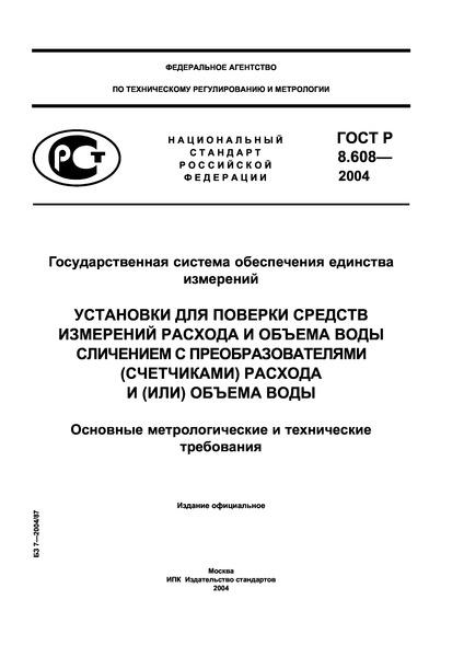 ГОСТ Р 8.608-2004 Государственная система обеспечения единства измерений. Установки для поверки средств измерений расхода и объема воды сличением с преобразователями (счетчиками) расхода и (или) объема воды. Основные метрологические и технические требования