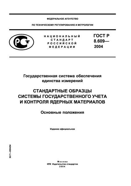 ГОСТ Р 8.609-2004 Государственная система обеспечения единства измерений. Стандартные образцы системы государственного учета и контроля ядерных материалов. Основные положения