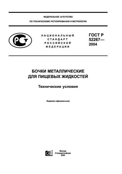 ГОСТ Р 52267-2004 Бочки металлические для пищевых жидкостей. Технические условия