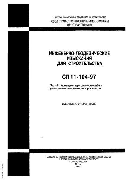 СП 11-104-97 Инженерно-геодезические изыскания для строительства. Часть III. Инженерно-гидрографические работы при инженерных изысканиях для строительства
