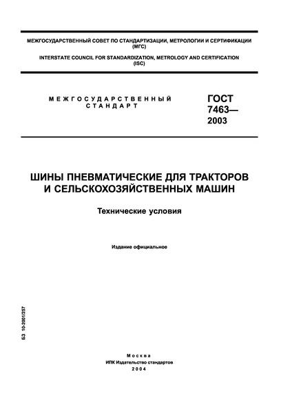 ГОСТ 7463-2003 Шины пневматические для тракторов и сельскохозяйственных машин. Технические условия