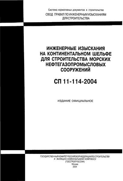 СП 11-114-2004 Инженерные изыскания на континентальном шельфе для строительства морских нефтегазопромысловых сооружений