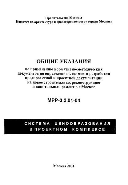 МРР 3.2.01-04 Общие указания по применению нормативно-методических документов по определению стоимости разработки предпроектной и проектной документации на новое строительство, реконструкцию и капитальный ремонт в г. Москве.