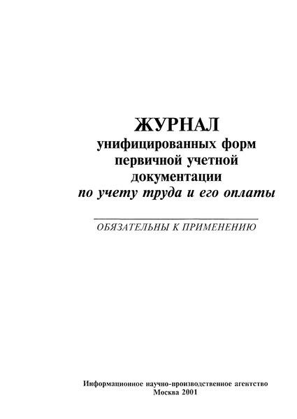 Журнал унифицированных форм первичной учетной документации по учету труда и его оплаты