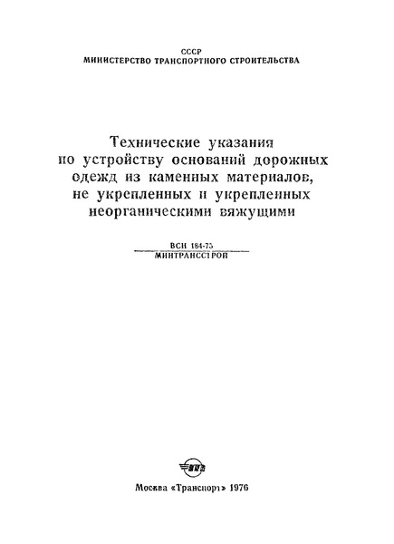 ВСН 184-75 Технические указания по устройству оснований дорожных одежд из каменных материалов, не укрепленных и укрепленных неорганическими вяжущими