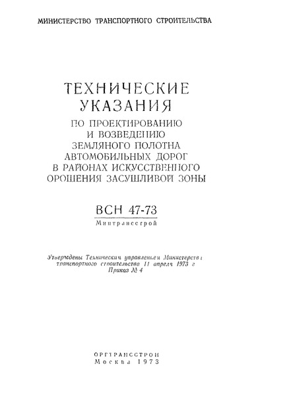 ВСН 47-73 Технические указания по проектированию и возведению земляного полотна автомобильных дорог в районах искусственного орошения засушливой зоны