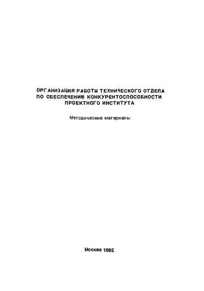Организация работы технического отдела по обеспечению конкурентоспособности проектного института. Методические материалы