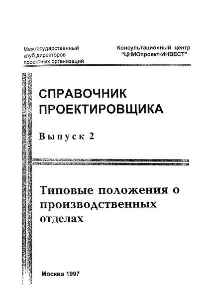 Справочник проектировщика. Типовые положения о производственных отделах. Выпуск 2