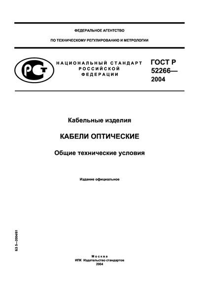 ГОСТ Р 52266-2004 Кабельные изделия. Кабели оптические. Общие технические условия