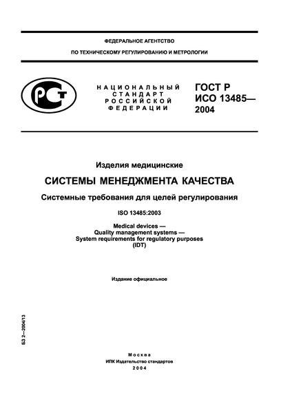 ГОСТ Р ИСО 13485-2004 Изделия медицинские. Системы менеджмента качества. Системные требования для целей регулирования