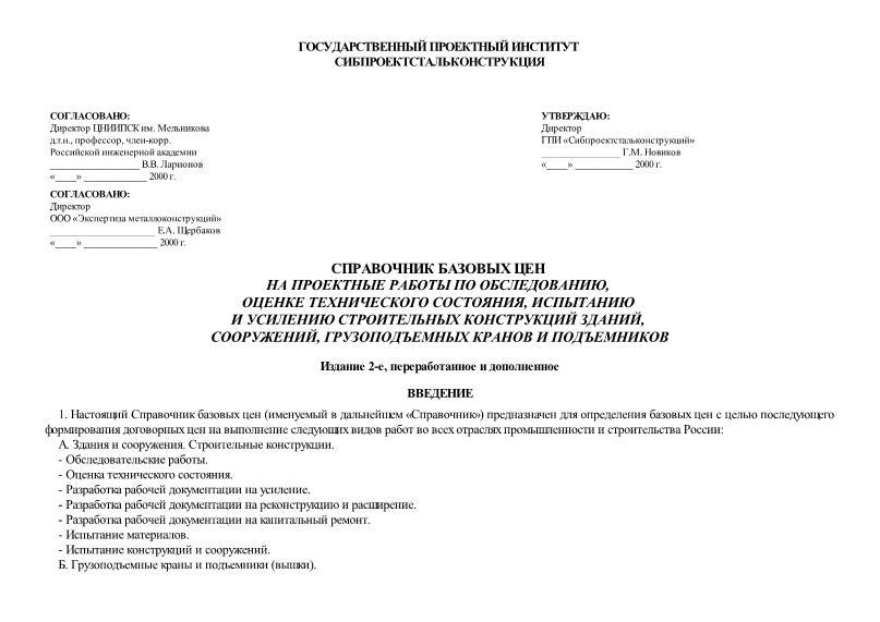 Справочник базовых цен на проектные работы по обследованию, оценке технического состояния, испытанию и усилению строительных конструкций зданий, сооружений, грузоподъемных кранов и подъемников