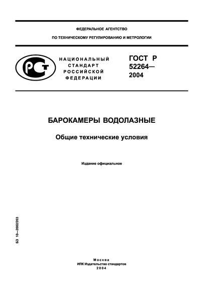 ГОСТ Р 52264-2004 Барокамеры водолазные. Общие технические условия