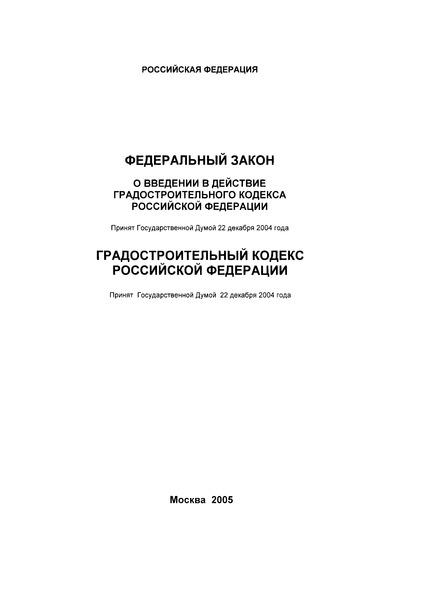 Кодекс 190-ФЗ Градостроительный кодекс Российской Федерации