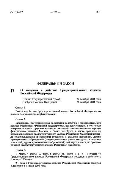Федеральный закон 191-ФЗ О введении в действие Градостроительного кодекса Российской Федерации
