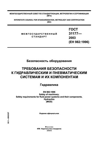 ГОСТ 31177-2003 Безопасность оборудования. Требования безопасности к гидравлическим и пневматическим системам и их компонентам. Гидравлика