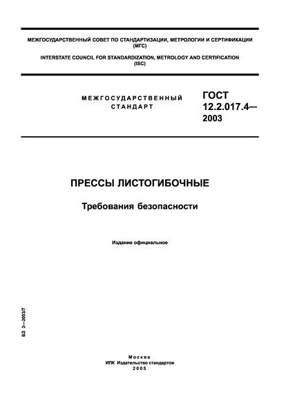 ГОСТ 12.2.017.4-2003 Прессы листогибочные. Требования безопасности
