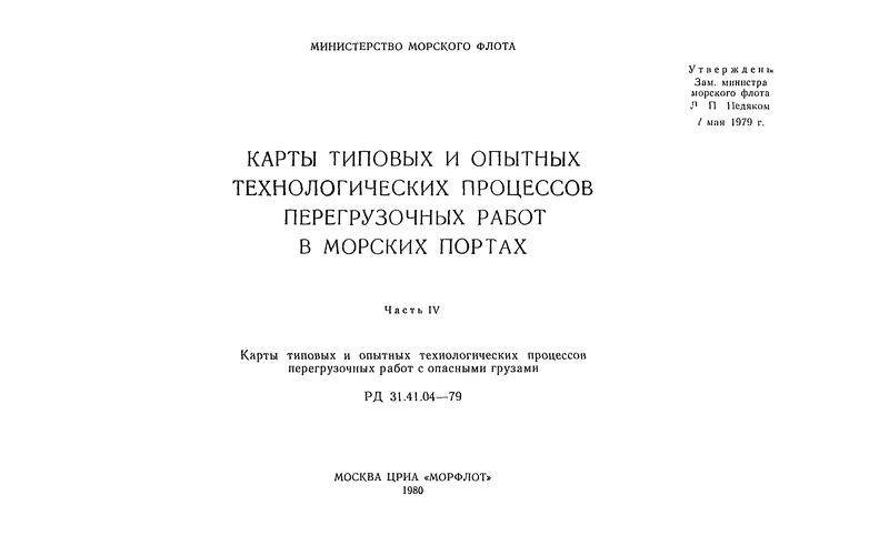 РД 31.41.04-79 Часть 4. Карты типовых и опытных технологических процессов перегрузочных работ с опасными грузами