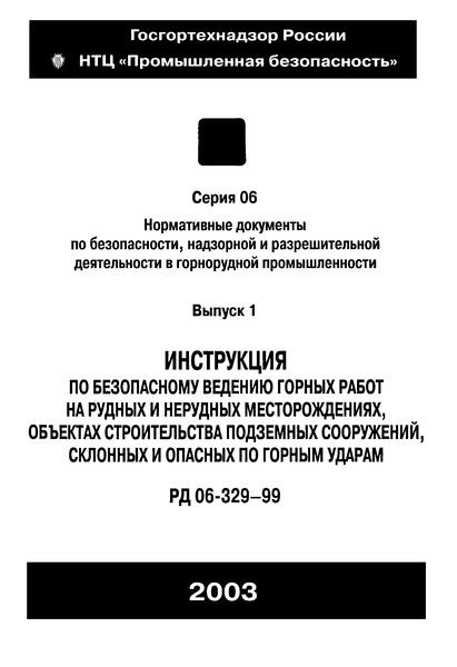 РД 06-329-99 Инструкция по безопасному ведению горных работ на рудных и нерудных месторождениях, объектах строительства подземных сооружений, склонных и опасных по горным ударам