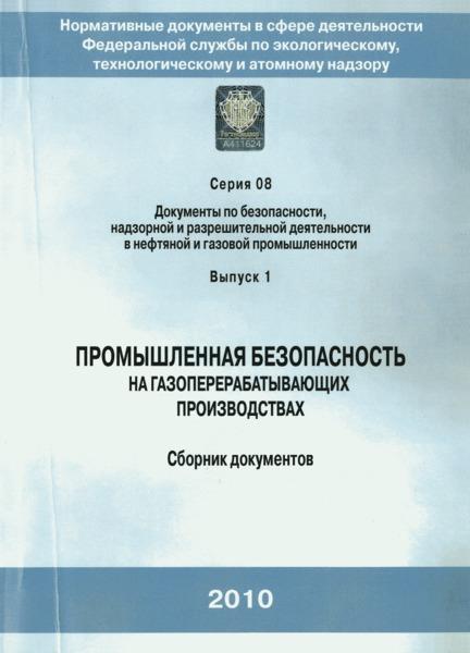 РД 08-195-98 Инструкция по техническому диагностированию состояния передвижных установок для ремонта скважин