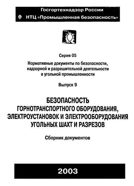 РД 05-334-99 Нормы безопасности на электроустановки угольных разрезов и требования по их безопасной эксплуатации